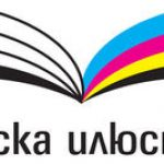 българска илустрация лого