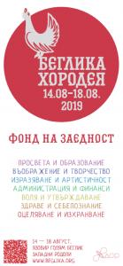 Фестивал БЕГЛИКА хородея